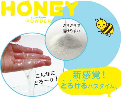 honey powder(ハニーパウダー) ゆずの香り - ウインドウを閉じる